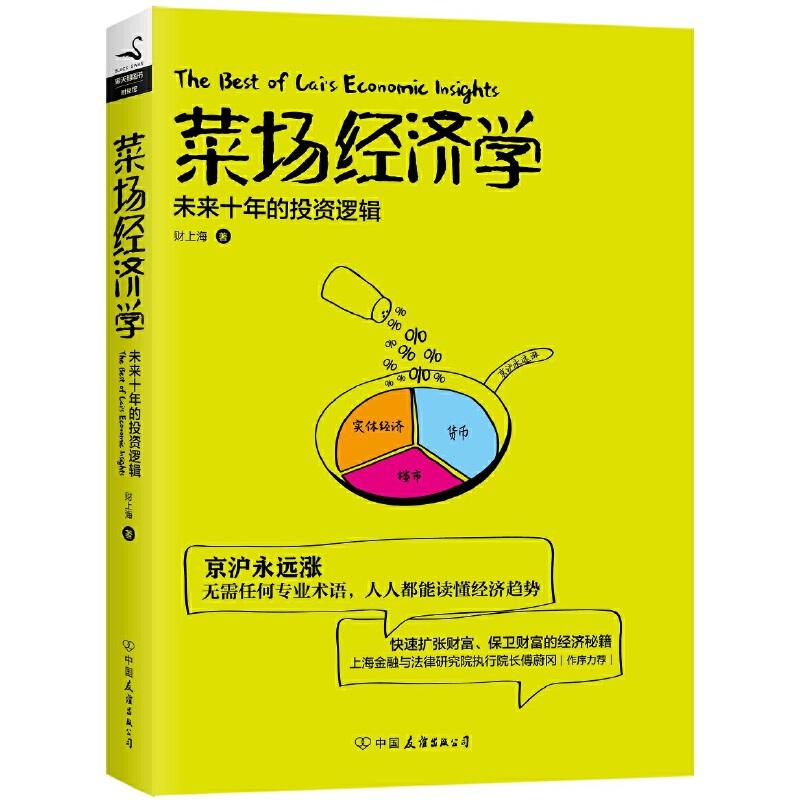 菜场经济学 京沪永远涨!按倒拆迁妹!解析房价高涨的原因,通过此书学习经济学,改造自己的银行账户。
