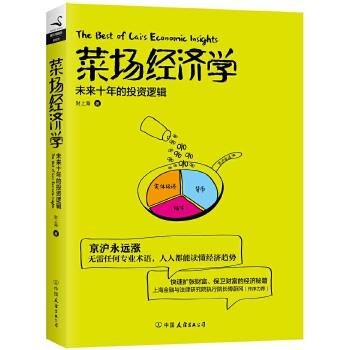 菜场经济学(pdf+txt+epub+azw3+mobi电子书在线阅读下载)