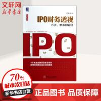 IPO财务透视 机械工业出版社