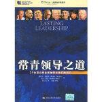 【二手旧书9成新】常青领导之道--25位商业带给我们的启示 潘迪亚,谢尔 ,陈雪芬 中国人民大学出版社 9787300
