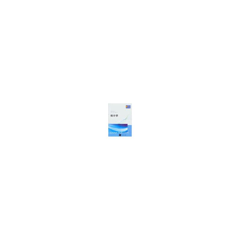 【旧书二手书9成新】统计学(高等学校商科教育应用系列教材) 贲雪峰,李征 9787302311706 清华大学出版社 【正版现货,下单即发,部分绝版书售价高于定价】