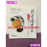 【二手9成新】我爱喝黑茶鉴赏冲泡茶艺(全彩)沈嘉 著电子工业出版社