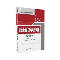 政治经济学原理(第3版)学习指导书