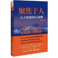 聚焦于人:人力资源领先战略(团购,请致电400-106-6666转6)