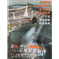 3ds Max三维动画制作