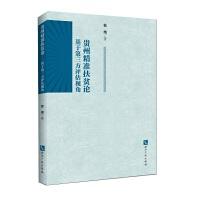 贵州精准扶贫论――基于第三方评估视角