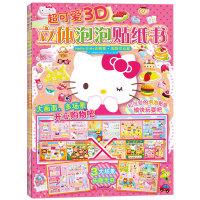 Hello Kitty立�w泡泡�N�(套�b三�裕�;好玩有趣的�和�益智游���
