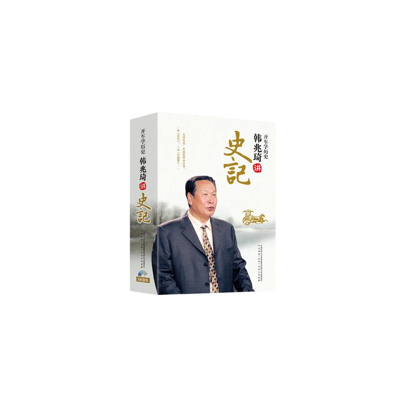 韩兆琦讲史记 50CD 开车学历史