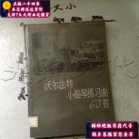 【二手旧书9成新】沃尔法特小提琴练习曲60首.作品459787805539089