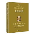 【全新直发】人的宗教(插图本)世界七大宗教的历史与智慧 Huston Smith 海南出版社 978754435216