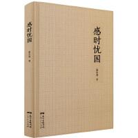 感时忧国:夏志清散文集