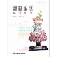 翻糖蛋糕制作技术 9787501998593