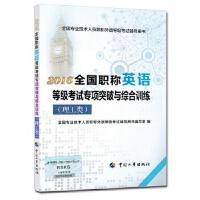【二手旧书9成新】全国职称英语等级考试专项突破与综合训练(理工类) 全国专业技术人员职称外语等级考试辅导用书写组 中国