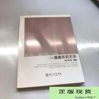 【旧书二手书9成新】福建茉莉花茶 /杨江帆 厦门大学出版社9787561530610