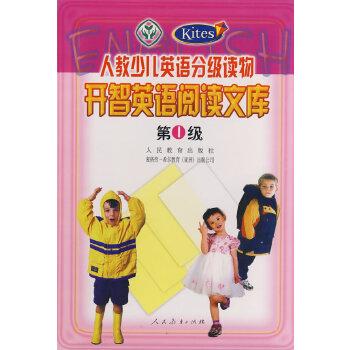 人教少儿英语分级读物地:开智英语阅读文库(第1级)