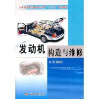 """发动机构造与维修(全国高等职业教育汽车类""""十二五""""规划教材)"""