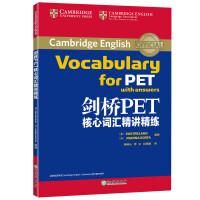 [包邮]剑桥PET核心词汇精讲精练 PET考试词汇 剑桥通用英语【新东方专营店】