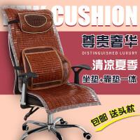 夏季凉席坐垫靠垫办公室一体防滑透气凉爽椅垫电脑老边椅子竹制垫