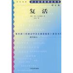复活(增订版)语文新课标必读丛书/高中部分