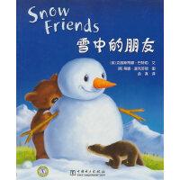 雪中的朋友