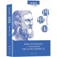 理想国(珍藏版)哲学大师柏拉图被评为西方哲学的源头,要向哲学家一样思考,做个复杂的现代人,具有理性的批判性思维,教你如