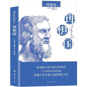 理想国(pdf+txt+epub+azw3+mobi电子书在线阅读下载)