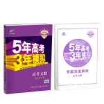 2018B版专项测试 高考文数 5年高考3年模拟 北京市专用 五年高考三年模拟 曲一线科学备考