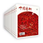 中国艺术(2018年第1至12期预定)