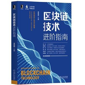 区块链技术进阶指南(pdf+txt+epub+azw3+mobi电子书在线阅读下载)