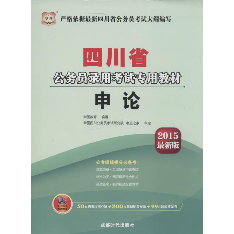 (2015)华图 申论(近期新版) 成都时代出版社 【文轩正版图书】