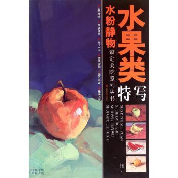 水粉静物水果类特写/锁定美院系列丛书 陈鸿志//林鹏程 【文轩正版图书】