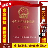 2018修订版中华人民共和国宪法学习笔记本 赠DVD光盘不补发16开精装新宪法笔记本记事本