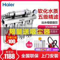海尔净水器家用净水机自来水过滤器厨房不锈钢软化水质直饮矿物质水超滤机HU603-5(A)