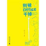 【正版新书直发】别被Office干掉崔晶广西师范大学出版社9787563389759