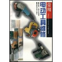常用电动工具维修 胡俊达 湖南科学技术出版社 9787535727046 『珍藏书籍,稀缺版本』