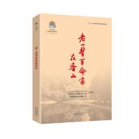 中共中央北京香山革命历史丛书 老一辈革命家在香山