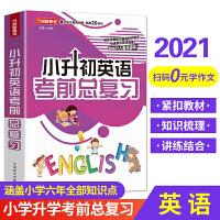 小升初英语考前总复习 2021年修订版 小考专用 讲练结合巩固提升