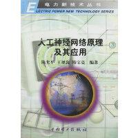 人工神经网络原理及其应用(电力新技术丛书)