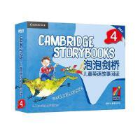新东方泡泡剑桥儿童英语故事阅读4畅销书籍少儿英语同书正版浙江教育出版社