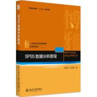 SPSS数据分析教程 刘爱玉,田志鹏 9787301288535 北京大学出版社教材系列