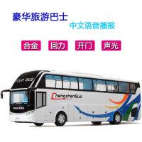 彩珀合金车模型巴士仿真车模型公共汽车旅游大巴玩具模型合金汽车