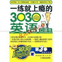 【旧书二手书9成新】3030English・一练就上瘾的303英语口语书(第3季)