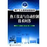 电厂工人技术问答丛书--热工仪表与自动控制技术问答 沈英林,曲坚 化学工业出版社 9787122052735 『珍藏书
