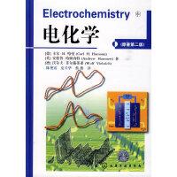 电化学(电化学专业经典名著)