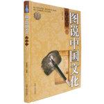 图说中国文化(第1辑)-文学卷