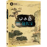 山水画轻松学(1DVD)(一本书学会山水画,成为中国画高手)(中青雄狮出品)