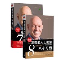 正版现货 高效能人士七个习惯+高效能人士的第8个习惯史蒂芬・柯维经典作品 企业团队经济管理成功高效能人士的七个习惯(金版)