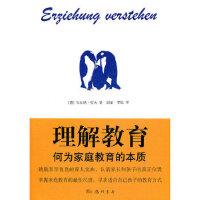 【新书店正版】理解教育――何为家庭教育的本质(德)韦尔纳.劳夫龙门书局9787508833880
