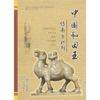 中国和田玉传承与识别(全彩版)