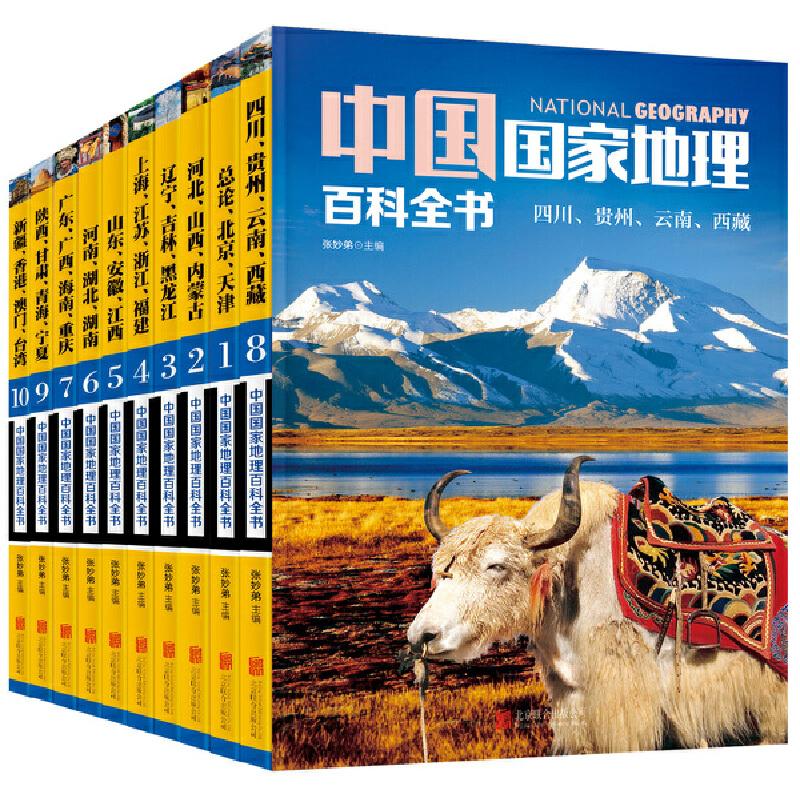 """中国国家地理百科全书 促销装 套装全10册[精选套装] 旅游类 当当网大促专享套装 是一生值得拥有和珍藏的佳品。足不出户,便开始一场有趣而丰富的""""美丽中国行"""",会是什么样的感受?读完这套书就明白了。十卷精品,十分诚意,十分精彩"""